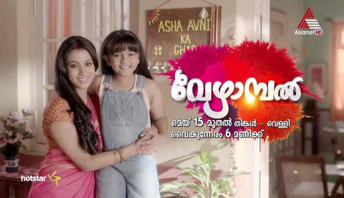 Vezhambal serial latest episodes available online through hotstar application
